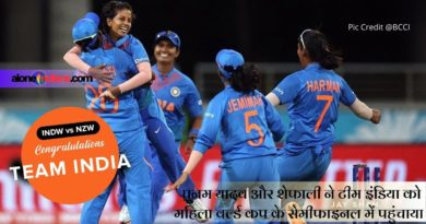 पूनम यादव और शेफाली ने टीम इंडिया को महिला वर्ल्ड कप के सेमीफाइनल में पहुंचाया