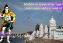 Maha Shivratri 2020 : शिवलिंग पर भूलकर भी ना चढ़ाएं ये चीजें ,जानिये महादेव की पूजा करने की विधि