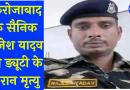 सैनिक राजेश यादव का पार्थिव शरीर आया गांव, अंतिम दर्शन को उमड़े लोग