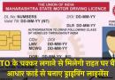 RTO के चक्कर लगाने से मिलेगी राहत घर बैठे आधार कार्ड से बनाए ड्राइविंग लाइसेंस