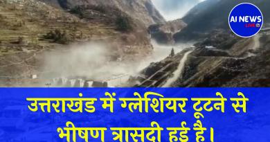 उत्तराखंड में ग्लेशियर टूटने से भीषण त्रासदी हुई है। 7 की मौत 170 लापता