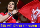 आखिर क्यों प्रीति जिंटा को अपनी टीम का नाम बदलना पड़ा, जानिए क्या होगा नया नाम