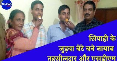 फिरोजाबाद के दो जुड़वां भाई बनें पीसीएस अधिकारी पिता यूपी पुलिस में कांस्टेबल