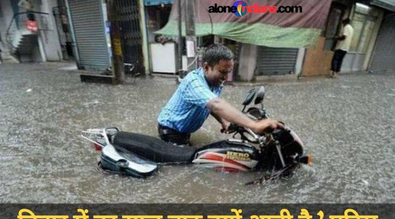 बिहार में हर साल बाढ़ क्यों आती है ? पढ़िए