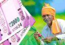 PM Kisan: देख लीजिए कहीं आपका नाम भी तो नहीं है शामिल, लाखों किसानों को लौटानी होगी Samman Nidhi